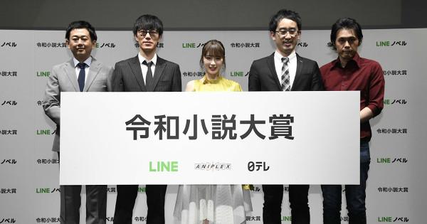 LINE、出版9社参画のコンテンツ事業を開始 小説大賞も新設