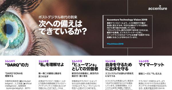 ビジネスの成功に不可欠な5つの最新テクノロジートレンド — 「テクノロジービジョン2019」が発表に