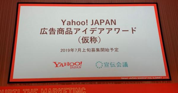 「Yahoo! JAPAN MARKETING SUMMIT 2019」開催―広告商品アイデアアワードが発表に