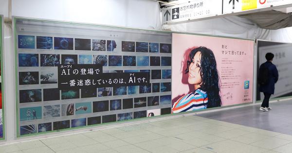 アーティスト AIが、駅広告で「マジで困っている理由」を訴える