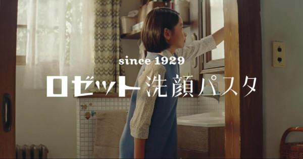 「懐かしいのに、新しい」を形に 「ロゼット洗顔パスタ」90周年企画が実現