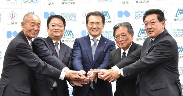 コーセーが山梨県と連携協定 新工場建設でSDGsの推進強化へ