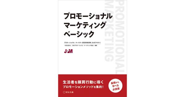 日本プロモーショナル・マーケティング協会、50周年を機にブランド価値の確立を目指す