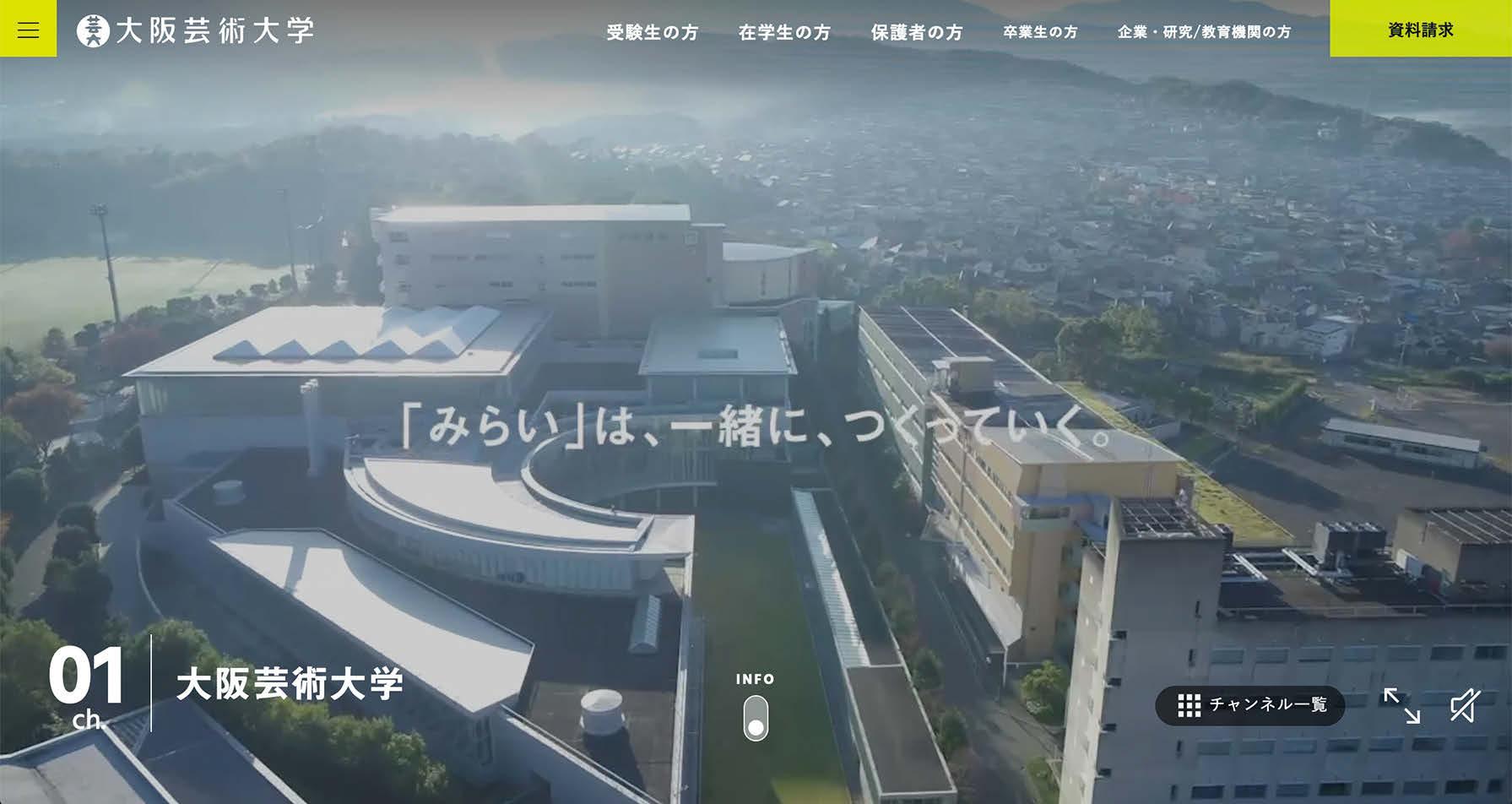 大学 大阪 芸術