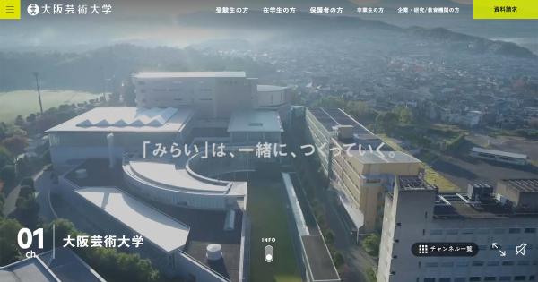 チームラボが大阪芸術大学 公式サイトを全面リニューアル —クリエイティブの視点 vol.42
