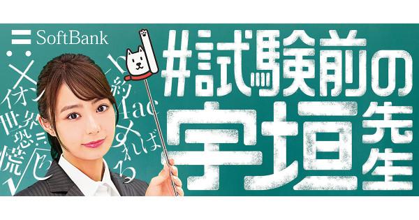 宇垣アナが初のCM出演 「♪SoftBank music project」の新作Web動画