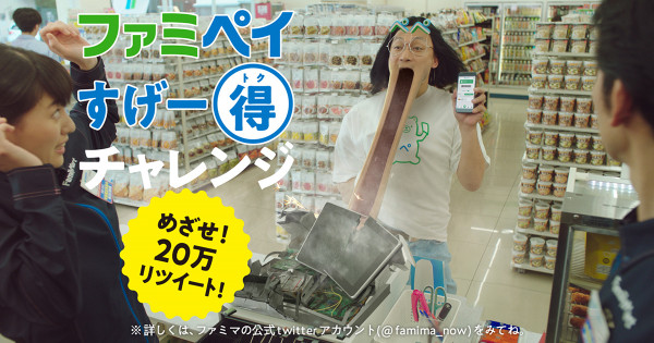 """""""香取ファミ平""""、特別TVCMで「よ~いスタート!」 TVCM連動Twitterキャンペーンが開始に"""
