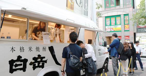 福岡・天神に本格米焼酎「白岳しろ」のキッチンカーが登場 高橋酒造が飲み比べイベントを開催