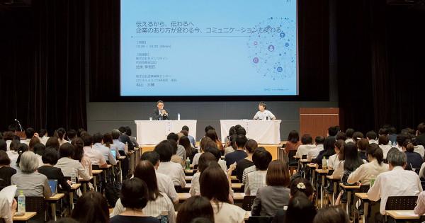 「新しい企業のあり方」に対応 戦略的なブランディング施策