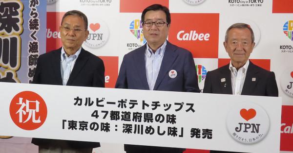 今年度ポテトチップスの東京バージョンは「深川めし味」 伊藤社長「ぜひ今後も継続したい」と意欲