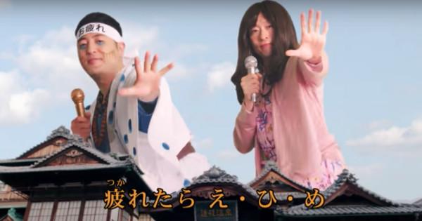 愛媛県のカラオケ風観光PR動画 SNSで一般から歌唱募集中
