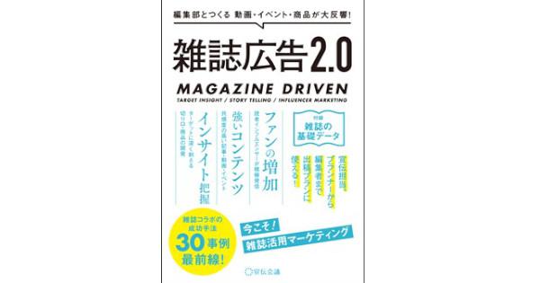 なぜ「今こそ雑誌活用マーケティング」なのか? ~編集部とつくる動画・イベント・商品