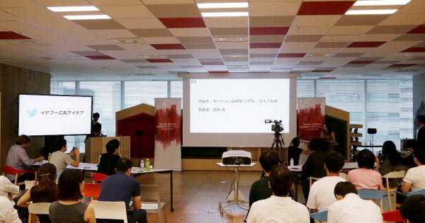 「Yahoo!  JAPAN 広告商品アイデアアワード」審査員も参加、ファイナリストによる公開プレゼン開催