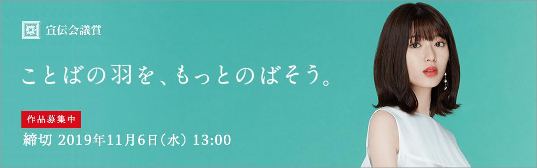 第57回「宣伝会議賞」特集