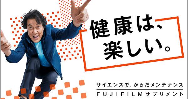 富士フイルム「メタバリアEX」テレビCMに役所広司「健康は、楽しい。」