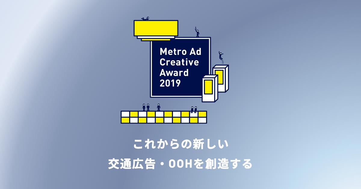 MetroAd_ogp