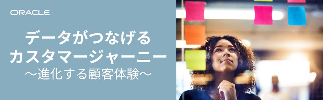 データがつなげるカスタマージャーニー  ~進化する顧客体験~