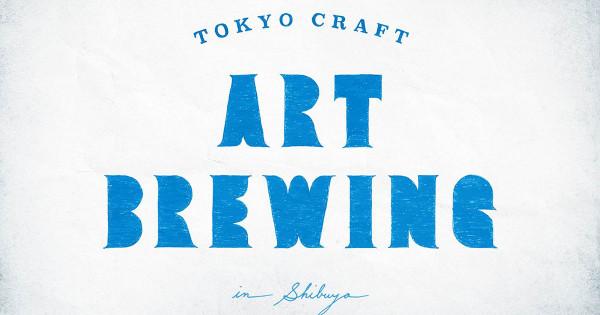2日間限定、渋谷の空き地でビールとアートのイベント