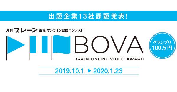賞金100万円、動画コンテスト「第7回 BOVA」オリエンテーション受付中