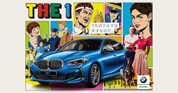 BMW、天才バカボンとコラボ「うちのクルマは天才なのだ。」