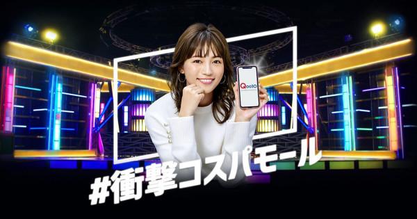 川口春奈がネットショッピング王座決定戦に挑む ECモール「Qoo10」CM