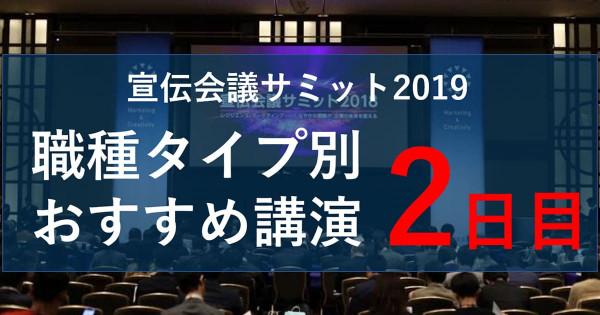 【参加無料】11月12日、13日「宣伝会議サミット」開催! 2日目の講演を職種タイプ別に紹介