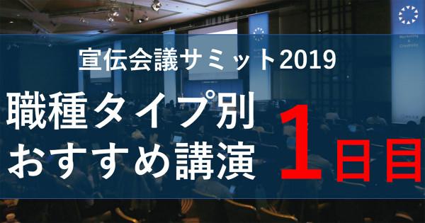 【参加無料】11月12日、13日「宣伝会議サミット」開催! 1日目の講演を職種タイプ別に紹介
