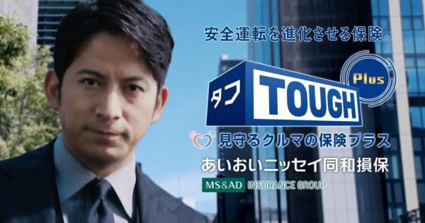 走行データに基づく自動車保険 岡田准一が新テレビCMでアピール