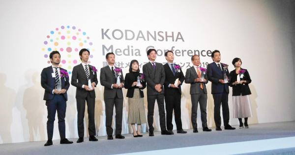講談社が広告賞を一新 「メディアカンファレンス2019」を開催