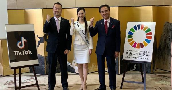 神奈川県とTikTokが情報発信で連携協定