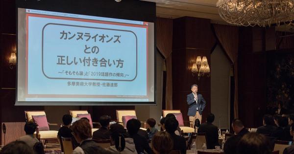 カンヌライオンズとの正しい付き合い方とは? Yahoo! JAPAN MARKETING SALON 2019開催