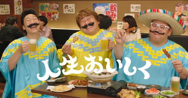石ちゃんがANZEN漫才と居酒屋で踊る 「第一三共胃腸薬プラス」新CM