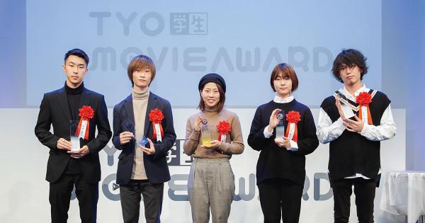 「探す」をテーマに秀作がそろい踏み 第2回TYO学生ムービーアワード受賞作品発表