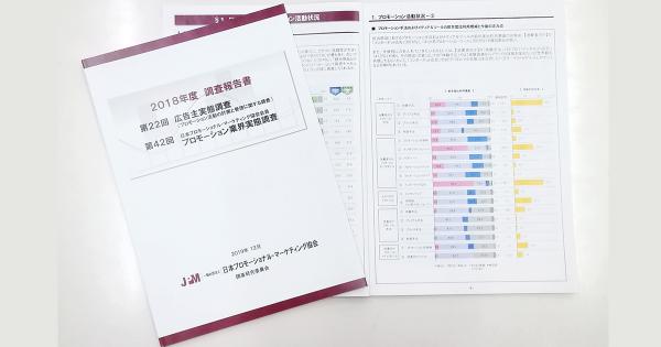 接点づくり・共感づくりが鍵 広告主とJPM会員に対する調査結果発表