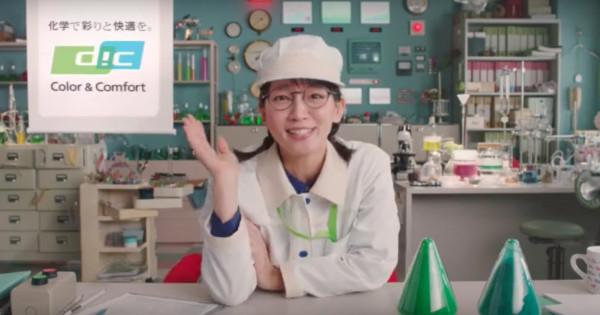 吉岡里帆が化学大好き女子に DICの企業ブランドCM
