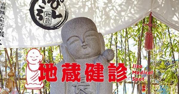 お地蔵さんのお告げで予防医療、長野県佐久市が「地蔵健診」を開始