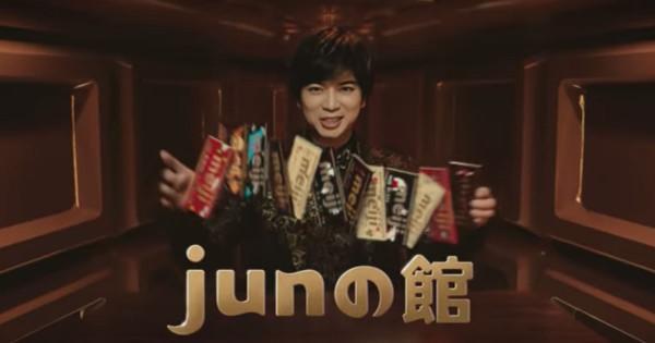 松潤、明治チョコレート限定パッケージで占い「junの館」テレビCM