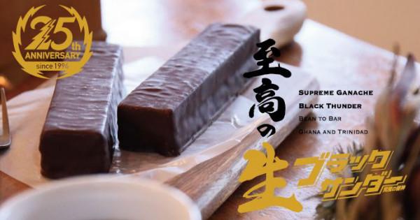 今年は「至高の生」 ブラックサンダー「義理チョコショップ」