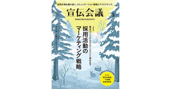 第57回「宣伝会議賞」一次通過者発表号がいよいよ発売!