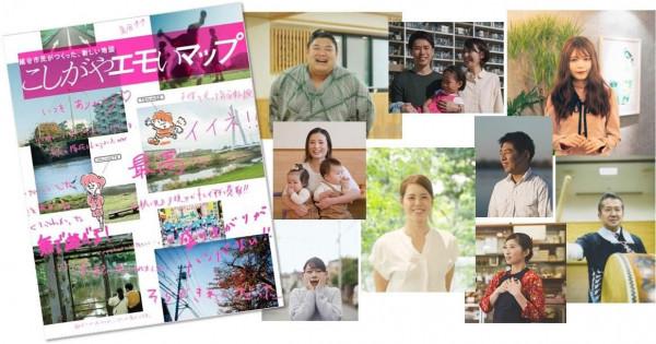 埼玉県越谷市のPR冊子「エモいマップ」 市民ワークショップから制作