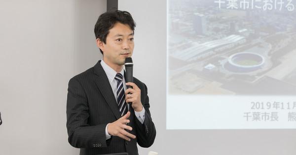 """熊谷市長が語る、あえて""""ベッドタウン戦略""""をとらない千葉市の行財政改革"""