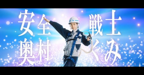 森川葵が「ケンジョ」に 奥村組シリーズCM&企業CMオンエア