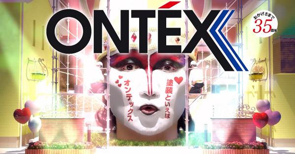 デーモン閣下がアイドルに リフォーム会社のオンテックス35周年記念CM