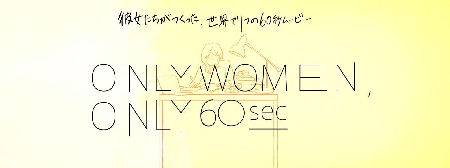彼女たちがつくった、世界で1つの60秒ムービー ONLY WOMEN,ONLY 60sec