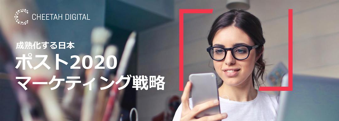 """""""顧客""""という資源を生かし、次なるステージを目指す 成熟化する日本 「ポスト2020」マーケティング戦略"""