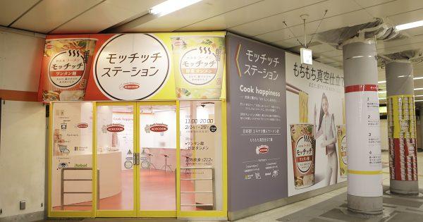 エースコック、日本初エキナカ無人ラーメン店 渋谷駅に期間限定オープン