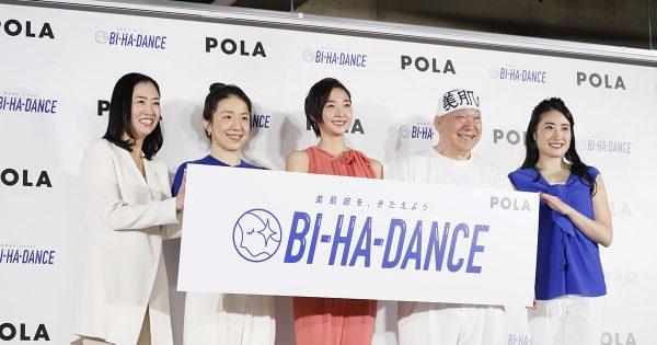 ポーラが美肌ダンスを開発 畠山愛理のレクチャー動画公開