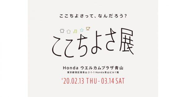 Hondaが体験型イベント「ここちよさ展」を開催中