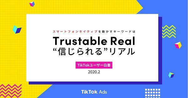 公式動画よりもUGCが3~10倍の再生数、TikTok Adsが調査結果を発表
