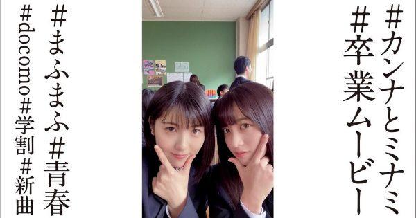 橋本環奈と浜辺美波がドコモのWeb動画「カンナとミナミの卒業」公開 Twitterでキャンペーンも